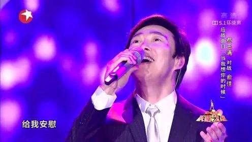 费玉清现场演唱《当我想你的时候》小哥的演唱配上拉丁舞太赏心悦目了 上海东方卫视高清音乐现场