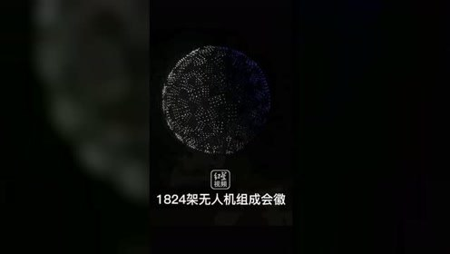 东京奥运会1824架无人机组成会徽