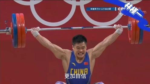东京奥运会男子举重81公斤级决赛,吕小军夺金全过程