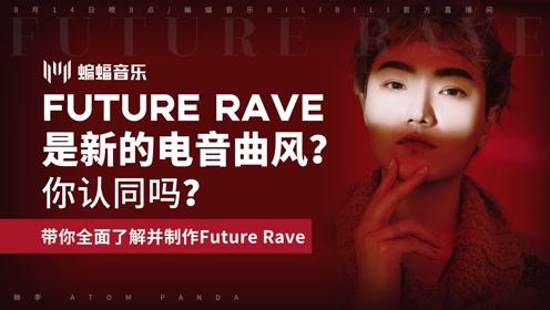 公开课回放|Future Rave是新的电音曲风? 带你全面