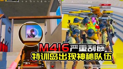 网络热门视频:M416严重刮痧问题依然存在,特训