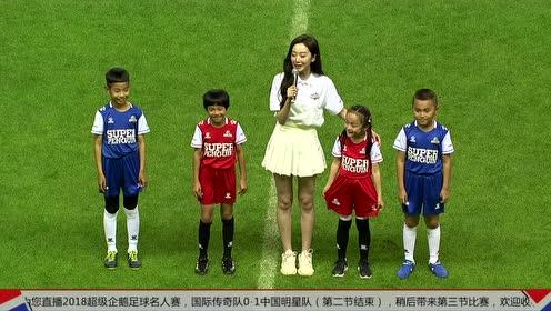 爱足球也爱公益 小朋友彬彬有礼又可爱