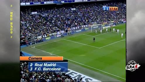 【回放】04/05赛季西甲第31轮 皇家马德里vs巴塞罗那 上半场