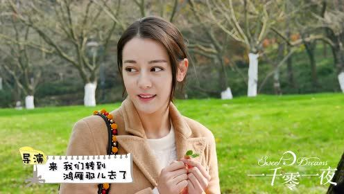 Behind the scenes: Bo Hai puts on four leaves clover for Qiqi | Sweet Dreams