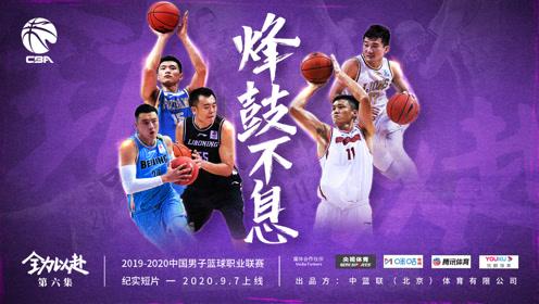 《全力以赴》纪实短片第6集 广东队获得队史第十个CBA总冠军