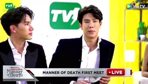 Manner of Death First Meet   Manner of Death