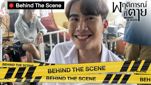 Behind the scenes: EP2 Part2   Manner of Death