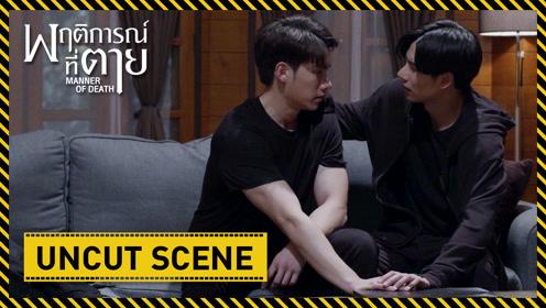 Special Clip: Love Scene UNCUT - Kiss Scene   Manner of Death