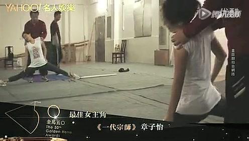 2013金马最佳女主角鸿利会-www.hlh070.com