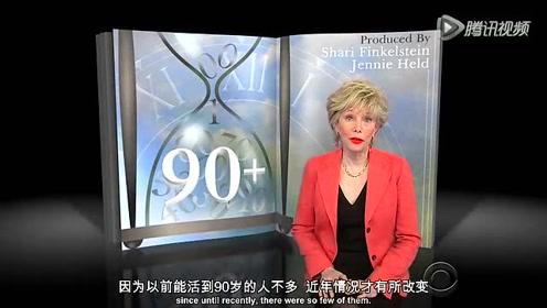 60分钟时事杂志:活过90岁
