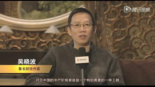 吴晓波在采访中恭喜梧桐理财完成融资