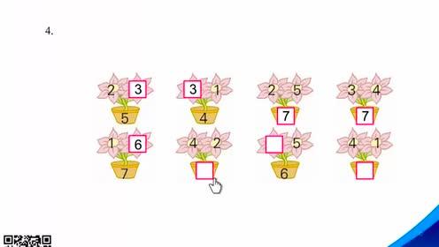 苏教版一年级数学上册10 20以内的进位加法