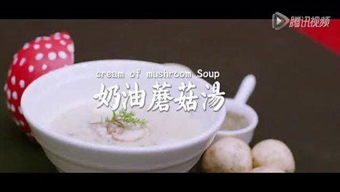 蘑了个菇的奶油汤