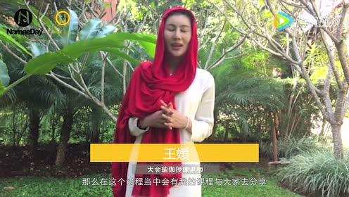 上海第四届Namasday国际瑜伽王媛老师