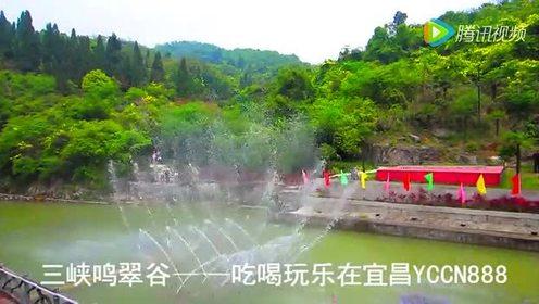 宜昌旅游宝典——三峡鸣翠谷里那些你所不知道的事儿