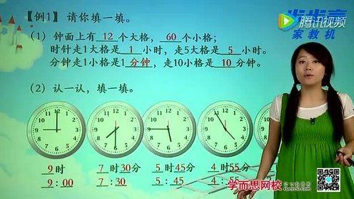 新人教版三年級數學上冊第1單元 時、分、秒