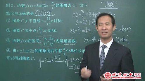 高中数学必修四第一章 三角函数 函数y=Asin(ωx ψ)的图像_四中网校课堂