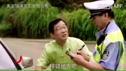 江山话方言配音恶搞罚单