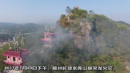 春节将至,高州长坡水库山林突发山火