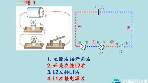 左右法一招搞定电路图和实物图转化