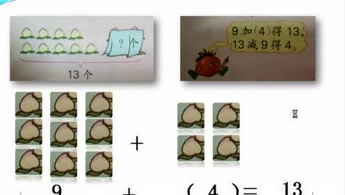 一年级数学下册 20以内退位减法_练一练Flash动画1