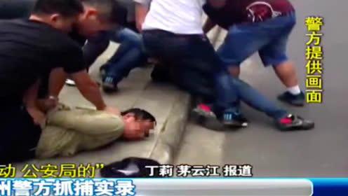 为中国好公安点赞 常州警方抓捕实录