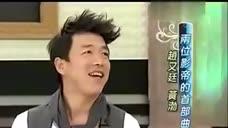 """黄渤自曝出道前想做""""偶像歌手"""" 赵又廷无声补刀笑到直不起腰"""