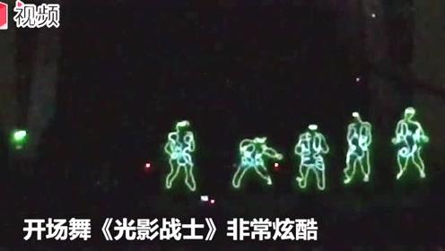 炫酷!中国科幻大会开场舞《光影战士》