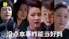 《欢乐颂2》里面5个妈妈,来头逗大的吓人