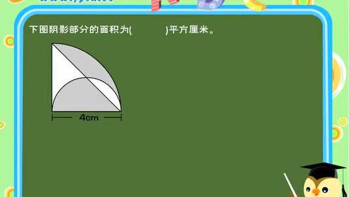 苏教版六年级数学下册七 总复习