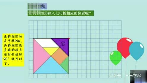 新北师大版六年级数学下册三 图形的运动