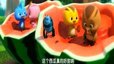 萌鸡小队:蜣螂叔叔原来不爱吃西瓜,爱吃这个东西