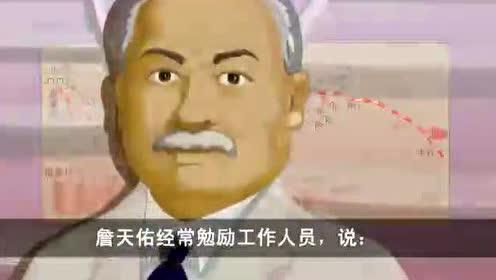 The sixth grade Chinese Vol.1 Zhan Tianyou