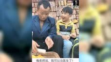 儿子对老爸说老师夸他,不料看老师评语后一口