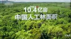 100秒看完《辉煌中国》惊人数据满满的自豪感!