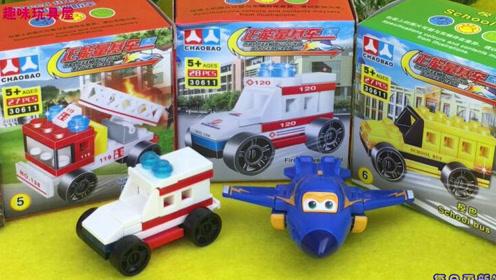 超级飞侠酷飞拼装积木小汽车工程车玩具视频
