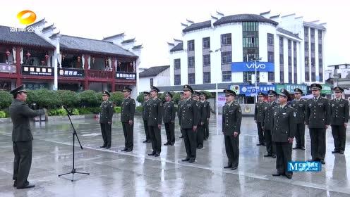 湖南陆军预备役步兵师:重温