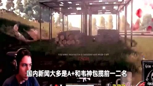 绝地求生:韩国主播因被击杀而辱骂国内玩家,