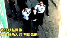 死刑!陕西米脂杀9名中学生凶手被判死刑 被告当