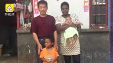 河南4旬农夫娶25岁非洲娇妻:靠手势恋爱生俩娃