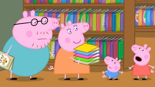 简笔画:小猪佩奇和乔治跟妈妈一起去图书馆,佩奇想借一些故事书