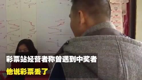 彩民花10元买彩票中2095万:没去兑换成全国第二大弃奖
