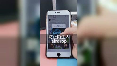 苹果手机记得这样设置,防止别人恶意的隔空投送~