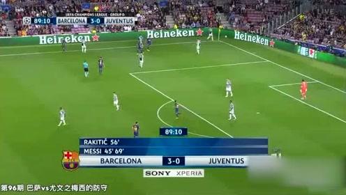 巴萨对战尤文:来分析一下梅西高超的防守