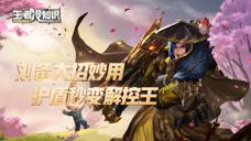 王者荣耀冷知识19:刘备一招巧妙躲开敌方英雄控制