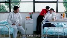 逃学威龙3:星爷太过分了吧,住院这么久不出院竟是为了漂亮的护士
