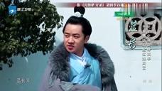 王祖蓝化身蓝长苏登场,被李晨无情吐槽腿短