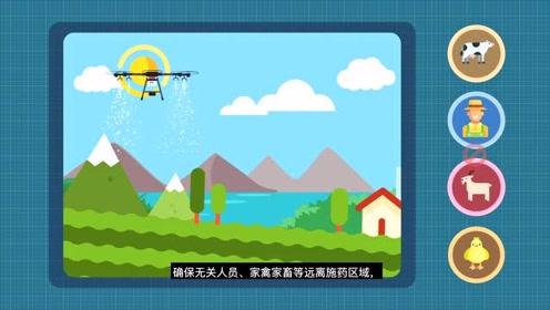 植保无人机安全用药建议