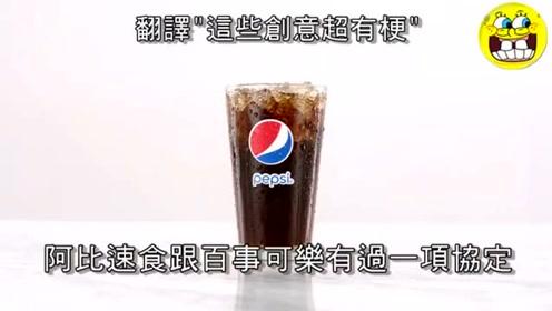 这应该是百事可乐成本最低的创意广告了!