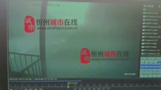忻州:佳地花苑监控视频……